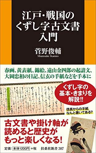 江戸・戦国のくずし字 古文書入門 (扶桑社新書)