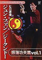 ヒロ渡邉 ジュンファン/ジークンドー 振藩功夫編vol.1 [DVD]