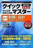 財務・会計(アカウンティング)〈2010年版〉 (中小企業診断士試験クイックマスターシリーズ)