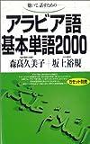 アラビア語基本単語2000―聴いて,話すための ()