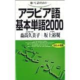 アラビア語基本単語2000―聴いて,話すための (<テキスト>)