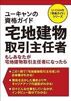 ユーキャンの資格ガイド 宅地建物取引主任者 (ユーキャンの「資格ガイド」シリーズ)