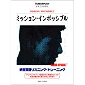 ミッションインポッシブル [スクリーンプレイシリーズ/78] (<CD>)