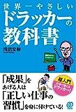 世界一やさしいドラッカーの教科書
