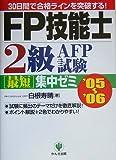 FP技能士2級・AFP試験最短集中ゼミ〈'05~'06〉