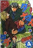 ダイナマイトダディ 4 (ガストコミックス)