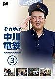 それゆけ中川電鉄 3 (特典なし) [DVD]