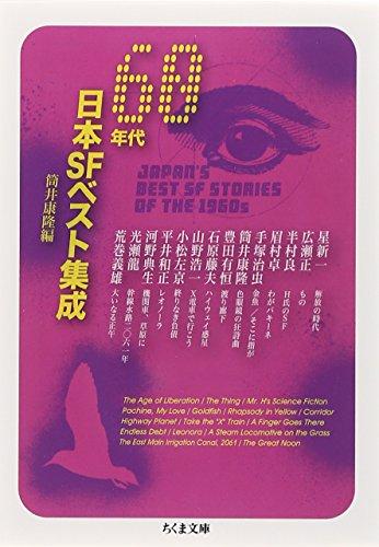 筒井康隆・編『60年代日本SFベスト集成』