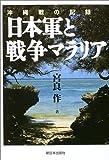 沖縄戦の記録 日本軍と戦争マラリア