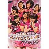 ℃-ute コンサートツアー2008夏~忘れたくない夏~ [DVD]