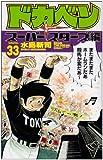 ドカベン スーパースターズ編 33 (少年チャンピオンコミックス)