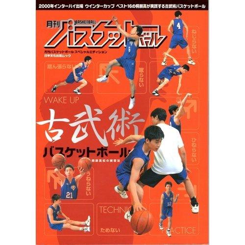 古武術バスケットボール—桐朋高校の身体運用法の取り組み (日本文化出版ムック)