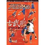 古武術バスケットボール―桐朋高校の身体運用法の取り組み (日本文化出版ムック)