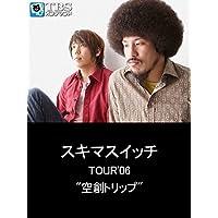 """スキマスイッチ TOUR'06""""空創トリップ""""【TBSオンデマンド】"""