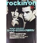 【雑誌】ロッキングオン rockin'on1995.3★表紙:ザ・ストーン・ローゼズ(The Stone Roses)