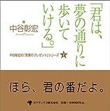 「君は、夢の通りに歩いていける。」 中谷彰宏の「言葉のプレゼント」シリーズ(2)