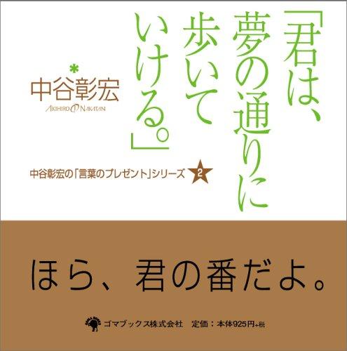 「君は、夢の通りに歩いていける。」 中谷彰宏の「言葉のプレゼント」シリーズ(2)の詳細を見る