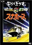 砂ぼうず 8 (初回限定版) [DVD]