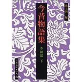 今昔物語集 本朝部〈下〉 (岩波文庫)
