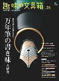 趣味の文具箱 Vol.31[雑誌]