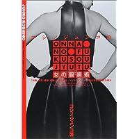 コシノジュンコの女の服装術―「知識、感覚、経験、判断」で服を着る トップデザイナーが教える自己演出の魔法