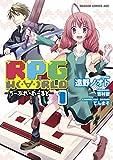 RPG  W(・∀・)RLD ―ろーぷれ・わーるど―(1) (ドラゴンコミックスエイジ)
