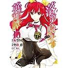 落第騎士の英雄譚《キャバルリィ》 10巻 (デジタル版ガンガンコミックスONLINE)