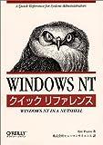 WINDOWS NTクイックリファレンス (A nutshell handbook)
