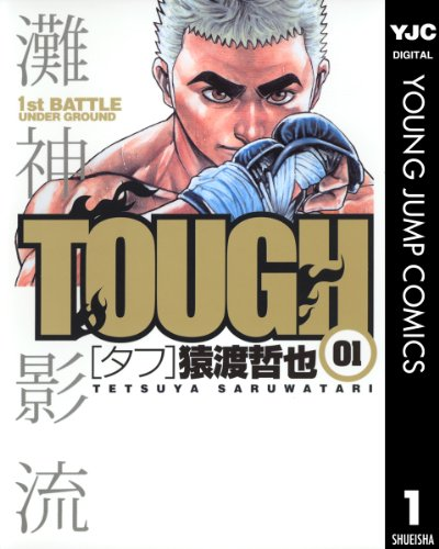 TOUGH―タフ― 1 (ヤングジャンプコミックスDIGITAL)