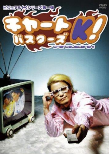 ビジュアルKシリーズ第1弾 チャートバスターズK! [DVD]の詳細を見る