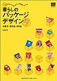 暮らしのパッケージデザイン―お菓子・食料品・日用品 (MdN books)
