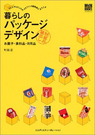 暮らしのパッケージデザイン―お菓子・食料品・日用品 (MdN books)の詳細を見る
