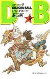 ドラゴンボール (巻9) (ジャンプ・コミックス)