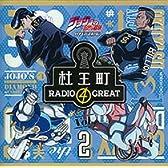 ラジオCD「ジョジョの奇妙な冒険 ダイヤモンドは砕けない 杜王町RADIO 4 GREAT」Vol.2