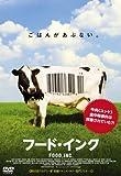 フード・インク [DVD] 画像
