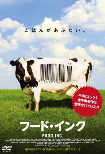 フード・インク [DVD]の詳細を見る