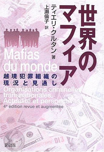 世界のマフィア―越境犯罪組織の現況と見通しの詳細を見る