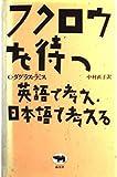 フクロウを待つ―英語で考え、日本語で考える
