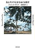 島とクジラと女をめぐる断片 (河出文庫)