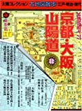 地図 2―江戸・明治・現代 京都・大阪・山陽道 (太陽コレクション)