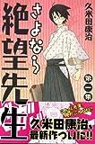 さよなら絶望先生 / 久米田 康治 のシリーズ情報を見る
