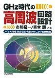 GHz時代の高周波回路設計―スイッチ/増幅/検波/混合/発振のテクニックを実験解説