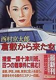倉敷から来た女 (講談社文庫)
