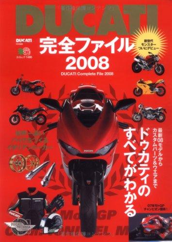 Ducati完全ファイル 2008 (エイムック 1486)
