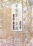 平安京―京都―都市図と都市構造