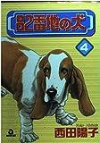 82番地の犬 4 (あおばコミックス)