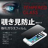 ホワイトナッツ Galaxy S5 SCL23 スマートフォン 覗き見防止 ガラスフィルム 目隠し 液晶保護フィルム 9H 強化ガラス 強化 ガラス素材 液晶 スマホ wn-0821044-wy