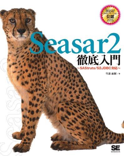 Seasar2徹底入門 SAStruts/S2JDBC 対応の詳細を見る
