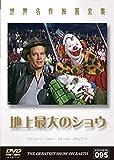 Amazon.co.jp世界名作映画全集95 地上最大のショウ [DVD]