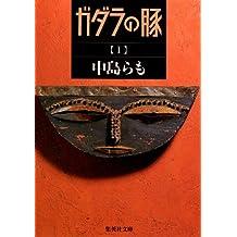 ガダラの豚 I (集英社文庫)